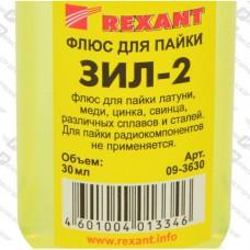 Флюс для пайки ЗИЛ-2, 30мл, REXANT