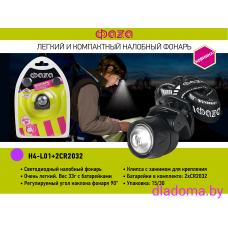 Фонарь ФАZА H4-L01